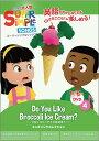 DVD Super Simple Songs 4 Do you Like Broccoli Ice Cream? ブロッコリーアイスは好き? キッズソングコレクション