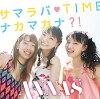 サマラバ■TIME/ナカマカナ?!/CDシングル(12cm)/GRSS-0018