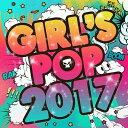 GIRL'S POP 2017 CD / オムニバス