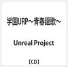 学園URP~青春謳歌~/CD/URPCD-002