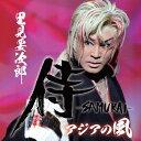 侍=SAMURAI=/アジアの風/CDシングル(12cm)/ISFD-160806