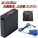 空調服 500kcalシリーズ専用リチウムイオン大容量バッテリー LIUltraI