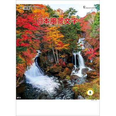 トーダン 19日本風景文字 801