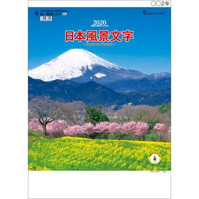 日本風景文字 / 2020年カレンダー