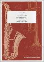 楽譜 宇宙戦艦ヤマト トロンボーン44重奏/ユーフォニアム&テューバ4重奏/アカデミアミュージック トロンポーン譜