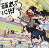 元気出していこうゼ!/CDシングル(12cm)/TKDP-0001