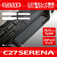 YMT 新型セレナ C27 ラバー製ステップマット