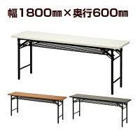 折りたたみ会議テーブル 1800×600mm
