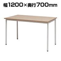 フリーレイアウト ワークテーブル 幅1200mm×奥行700mm×高さ700mm