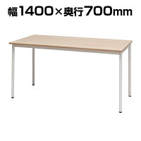 フリーレイアウト ワークテーブル 幅1400mm×奥行700mm×高さ700mm