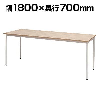 フリーレイアウト テーブル 幅1800mm×奥行700mm×高さ700mm