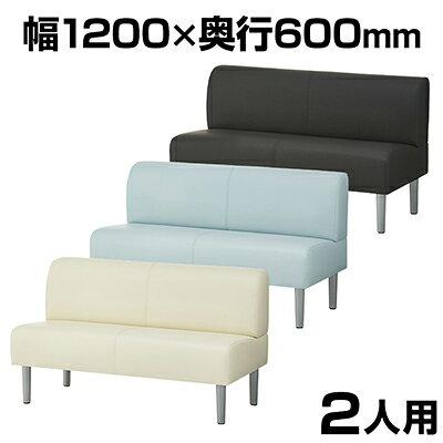 パブリックベンチ ロビーチェア 2人掛け 幅1200×奥行600×高さ680×座高400mm 背つき PVCレザー張り
