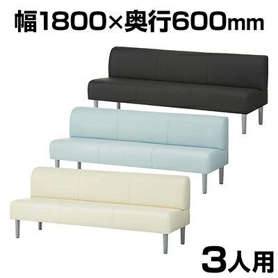 パブリックベンチ ロビーチェア 3人掛け 幅1800×奥行600×高さ680×座高400mm 背つき PVCレザー張り