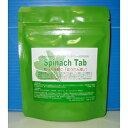 EB Spinach Tab 50g