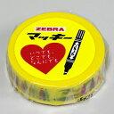 マスキングテープ kitera ゼブラ カラフルマッキー柄Ver2 黄色地 KMT-ZB5 15mmx10m