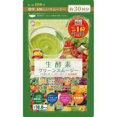 からだのレシピ 生酵素グリーンスムージー マンゴー味 シェイカー付き(200g)