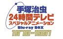 手塚治虫 24時間テレビ スペシャルアニメーションBlu-ray BOX 1978-1981/Blu-ray Disc/TZK-0011