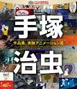 手塚治虫 作品集-実験アニメーション編-/Blu-ray Disc/TZK-0041