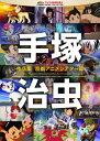 手塚治虫 作品集-京都アニメシアター篇-/DVD/TZK-0051