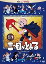 三つ目がとおる DVD-BOX I/DVD/TZK-0061