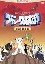 ジャングル大帝 DVD-BOX II/DVD/TZK-0091