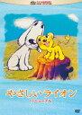やさしいライオン リニューアル/DVD/TZK-0111