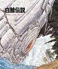 白鯨伝説 COMPLETE Blu-ray BOX/Blu-ray Disc/TZK-0131