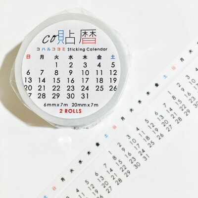 デザイン おしゃれ 文房具 コハルコヨミ co貼暦 万年カレンダー
