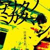 アナタノミカタマン/CD/ATZ-0301
