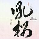 吼桜/CD/MPN-5150