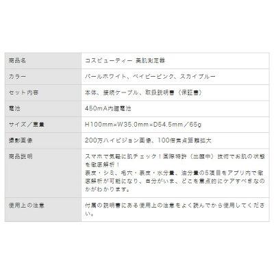 コスビューティー 美肌測定器 ベイビーピンク CB-S003-P01(1台)