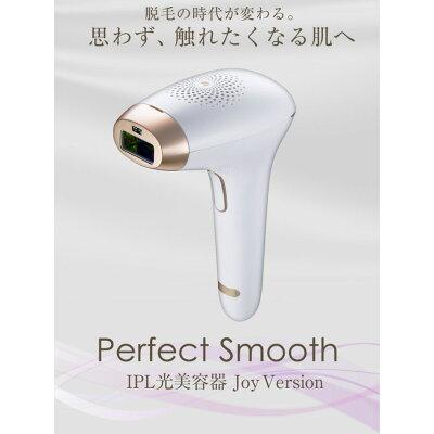 コスビューティー IPL光美容器 Joy Version CB-027-W01(1台)