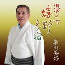 湯の町嬉野しのび宿/CD/RMF-R017