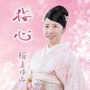 桜心/CDシングル(12cm)/RMF-R018