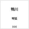 鴨川/CDシングル(12cm)/RMF-R024