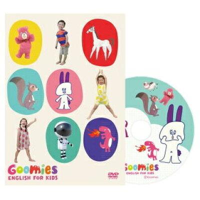 幼児英語 DVD Goomies English for Kids