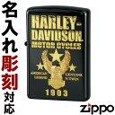 zippo ーライター ハーレーダビッドソン HDP-51