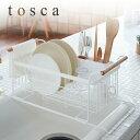 水切りかご 水切りラック 伸縮水切りバスケット tosca トスカ 03108