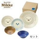 食器  ボウル プレート ミッケ Mikke シェアランチ  6791-02