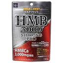 ビルドファイト HMB3000ストロング 150粒