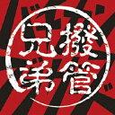 撥管兄弟/CD/BBBCD-002