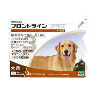 フロントラインプラス犬用 L 20~40kg