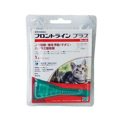 猫用 フロントラインプラス シングルピペット