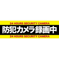 防犯カメラ録 中 ステッカー 黄×黒 Mサイズ 横 200mm×60mm 防犯ステッカー