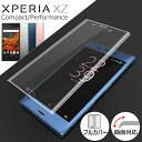 Xperia XZ/X performance/X Compact フルカバー ガラスフィルム 全面 0.2mm