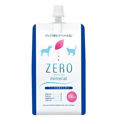 ペット用 水素水 ゼロミネラル     犬用/猫用/動物用の水