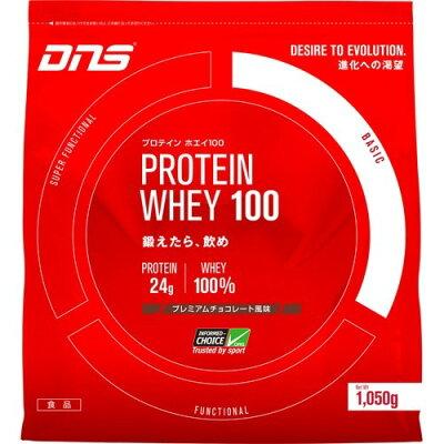 DNS プロテイン ホエイ100 プレミアムチョコレート風味(1050g)