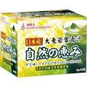 日本産大麦若葉青汁 自然の恵み 50包入