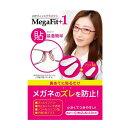 メガフィットプラスワン メガネズレ防止 眼鏡ズレ防止