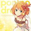pon'po drop(初回生産限定盤)/CD/DTCD-005